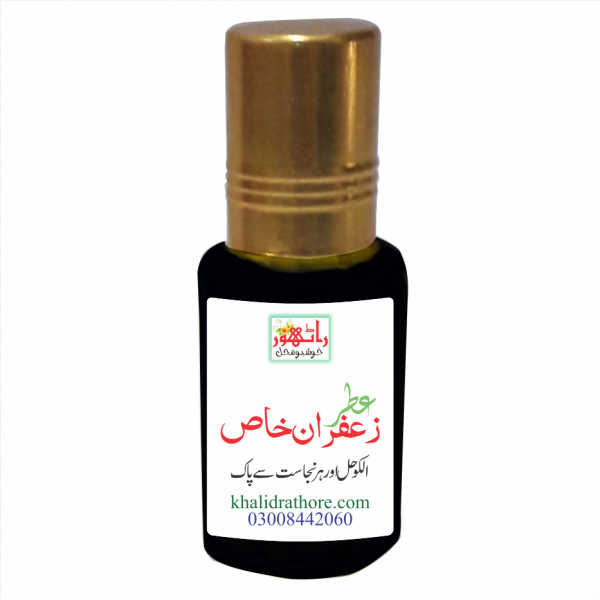 عطر زعفران خاص Attar Zafreen Khaas