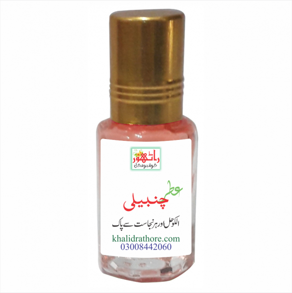 عطر چنبیلیAttar Chanbeli